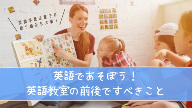 子供英会話教室の活用法
