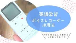 ボイスレコーダーにCDを取り込んで聴く方法