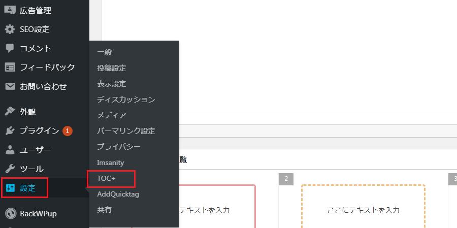 目次作成プラグインTOC+ ずれる問題を解決