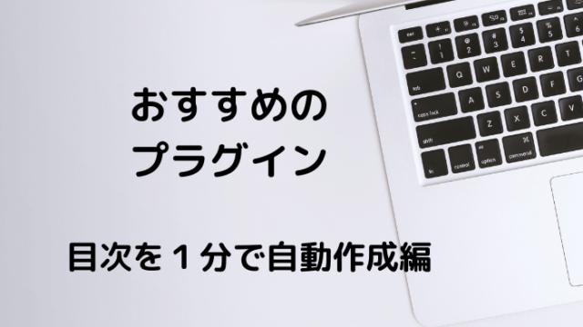 目次作成プラグインTOC+