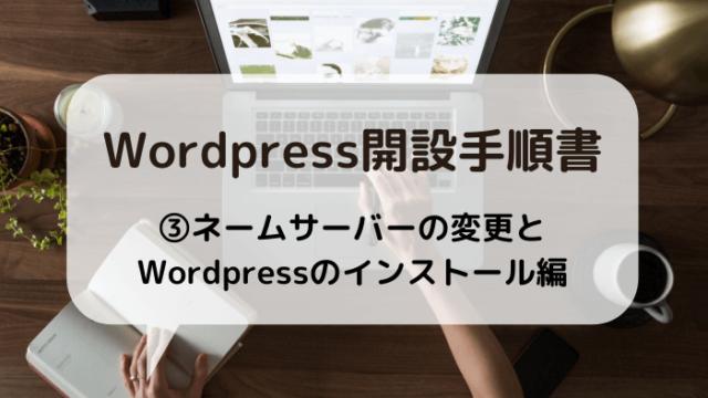 ロリポップでWordpressを開設する手順