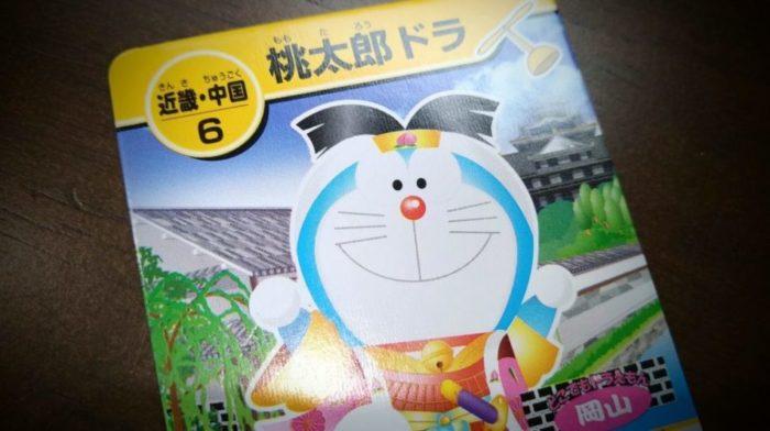 どこでもドラえもん 日本旅行ゲーム+ミニ