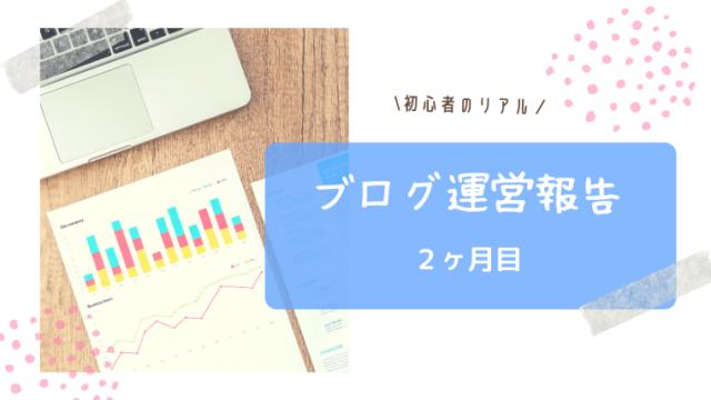 ブログ運営報告2ヶ月目