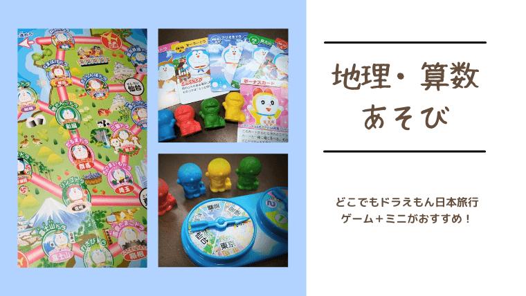 どこでもドラえもん日本旅行ゲーム+ミニ