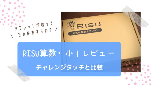 RISU算数の口コミレビュー