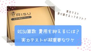 RISU算数 実力テスト