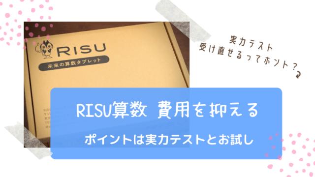 RISU算数 費用を抑えるポイント