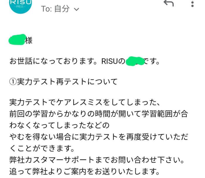 RISU算数 実力テストを受け直す方法