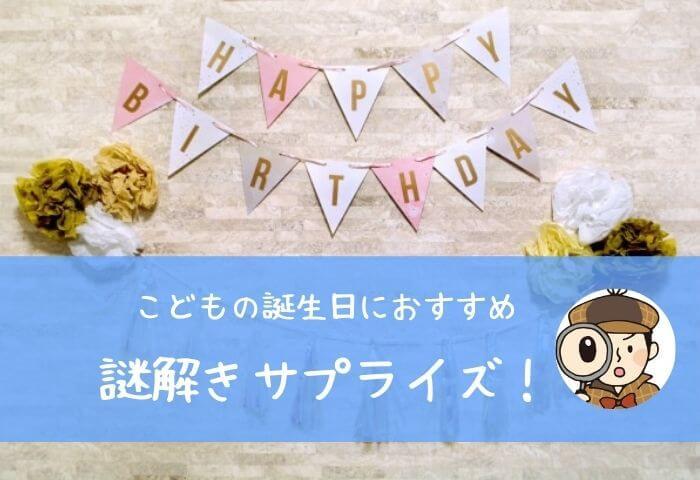 誕生日に謎解きサプライズ