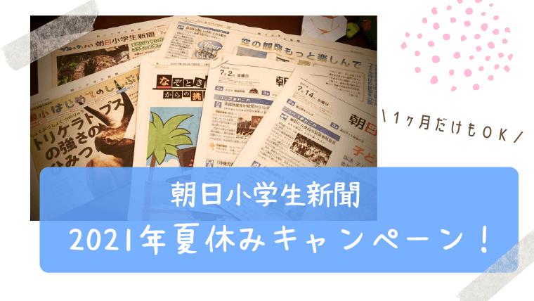 朝日小学生新聞 2021年 夏休みキャンペーン