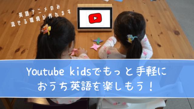 Youtube kidsでおうち英語