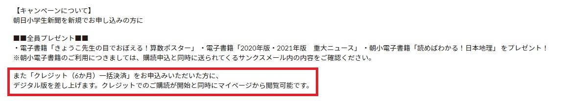 朝日小学生新聞 デジタル版