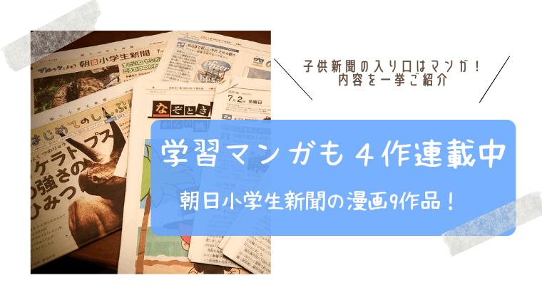 朝日小学生新聞 漫画