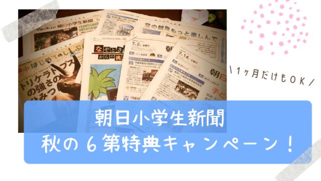 朝日小学生新聞 キャンペーン