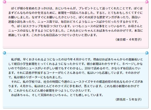 朝日小学生新聞 ギフト