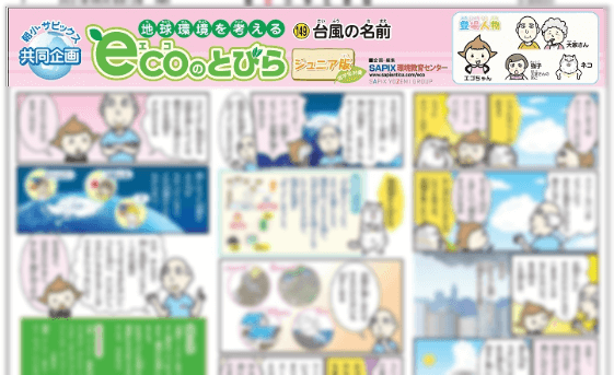 朝日小学生新聞 連載漫画
