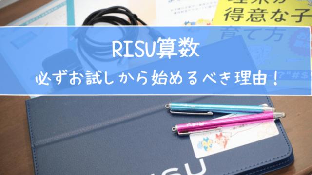 RISU算数お試しキャンペーン クーポンコード