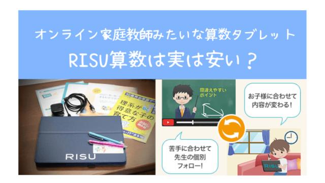 RISU算数の料金体系