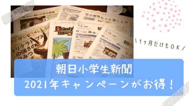 朝日小学生新聞 キャンペーン2021