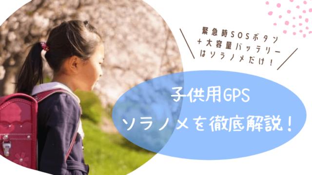 子供用GPSソラノメ soranome 口コミ