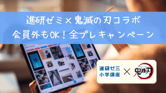 進研ゼミ×キメツの刃コラボキャンペーン